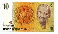 Golda Meir @ Banknote 1992 Obverse