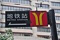 Guangzhou Metro sign.jpg