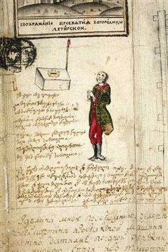 Davit Guramishvili - A manuscript of Davitiani by D. Guramishvili