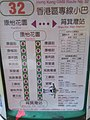 HK 西灣河 Sai Wan Ho 筲箕灣道 Shau Kei Wan Road 太安樓 Tai On Building minibus 32 stop sign September 2019 SSG 04.jpg