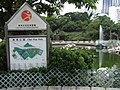 HK Chai Wan Park 01 map sign LCSD n fountain water pool Sept-2012.JPG