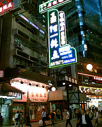List of restaurants in Hong Kong - Wikipedia