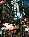 HK ForumRestaurant.jpg