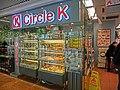 HK Hung Hom 海濱南岸 Harbour Place shop Circle K bakery Mar-2013.JPG