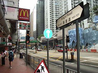 King's Road (Hong Kong) - Image: HK King s Road 147