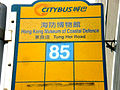 HK SKW Museum of Coastal Defence CityBus Route 85.jpg