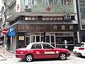 HK SW 上環 Sheung Wan 熹利街 Hillier Street Sun Ming House October 2020 SS2 red taxi.jpg