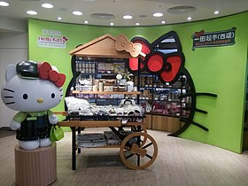 HK SYP Sai Ying Pun 香港商業中心 Hong Kong Plaza 日本一田百貨店 YATA department Store March 2017 Lnv2 Hello Kitty 02.jpg