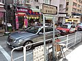 HK SYP Sai Ying Pun Des Voeux Road West Whitty Street name sign August 2018 SSG.jpg