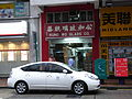 HK Sai Ying Pun Des Voeux Road West evening Kun Wo Glass shop July-2012.JPG