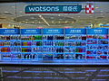 HK Sheung Wan Shun Tak Centre shop Watson's store Sept-2013 001.JPG