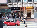 HK Tram tour view Wan Chai 軒尼詩道 Hennessy Road shops pawn September 2018 SSG.jpg