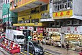 HK tram view 西營盤 Sai Ying Pun 德輔道西 Des Voeux Road West tung thai hong July 2017 IX1.jpg