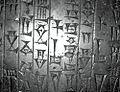 Hammurabis lagar närbild.JPG