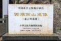 Hangzhou Ciyun Ling Zaoxiang 2014.11.16 11-01-51.jpg