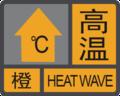 Heat Wave Orange 2015 (Guangdong).png