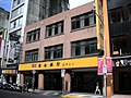 Hsimen Branch, Chang Hwa Bank 20080805.jpg