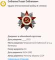 II дәрәҗә Ватан сугышы ордены.png