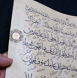 An Ilkhanid Koran with Persian translation bet...