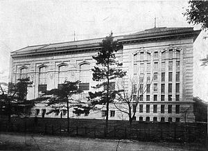 Imperial Library (Japan) -  Imperial Library of Japan in 1911