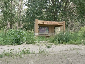Boyer Chute National Wildlife Refuge - Image: Interpretive display and waterline