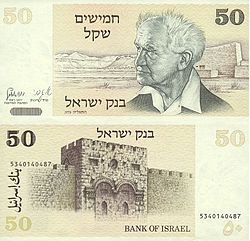 Израиль 50 Шкалимов 1978 Аверс и Реверс.jpg