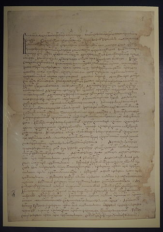 Завещание Ивана III (до 16 июня 1505). РГАДА