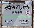 JR Minami-Teshikaga Station-name signboards.jpg