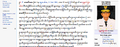 Javanese-wikipedia-screenshot.png