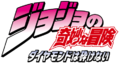 JoJo's Bizarre Adventure - Diamond Is Unbreakable logo.png
