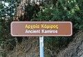 Kameiros - Sign.jpg