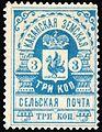 Kazan Uyezd stamp.jpg