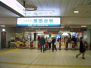 Katsutadai Station - Image: Keisei Katsutadai sta 003