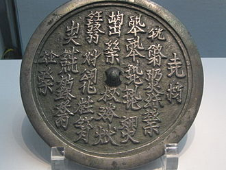Khitan scripts - Image: Khitan mirror from Korea