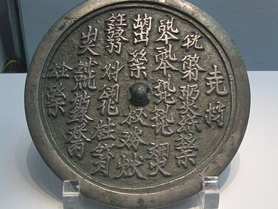 [Pilt: 400px-Khitan_mirror_from_Korea.jpg]