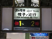 Kitano-Hakubaicho Station (03) IMG 7790 R 20141130.JPG