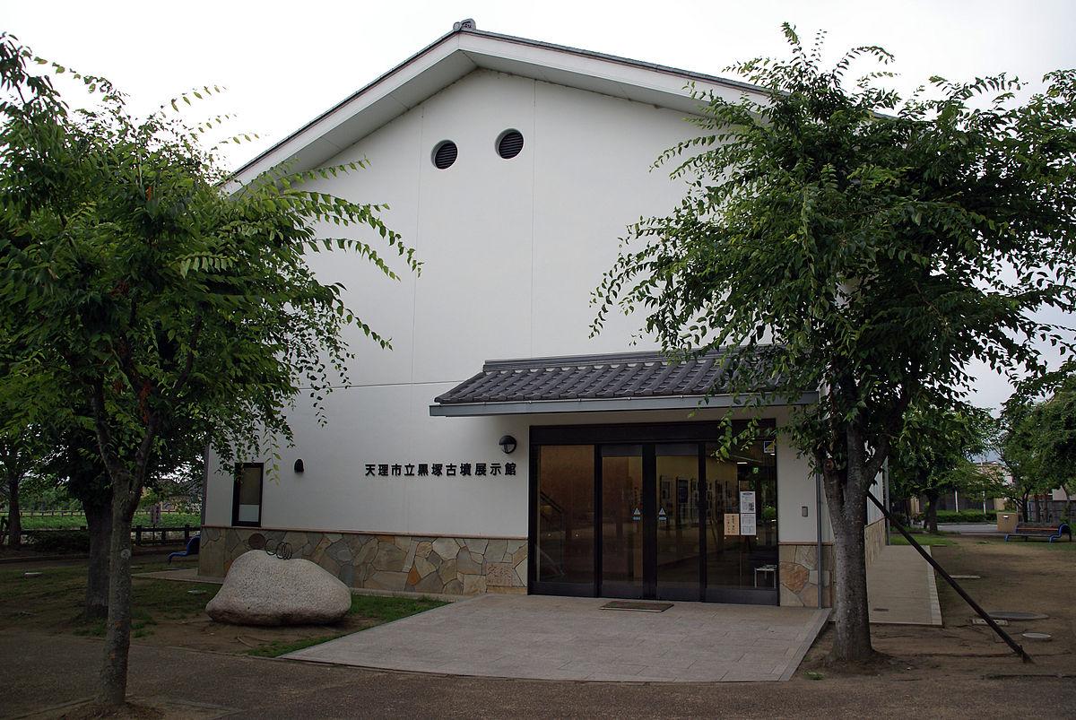天理市立黒塚古墳展示館 wikipedia