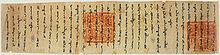 Outro manuscrito antigo