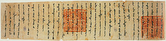 Tengrism - 1290 letter from Arghun to Pope Nicholas IV