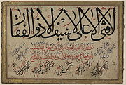 Levha (panel) in honor of Imam 'Ali