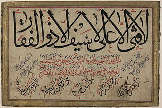 "Ali - Arabic calligraphy which means ""There is no brave youth except Ali and there is no sword which renders service except Zulfiqar."""