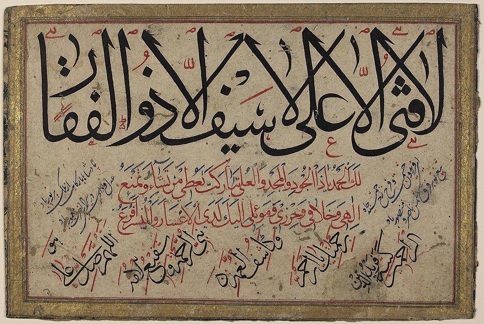 Levha (panel) in honor of Imam 'Ali