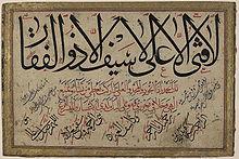 The First Imam, 'Ali (as) Ibn Abu Talib