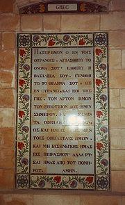 Lord's Prayer greek
