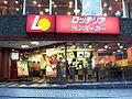 Lotteria Fast food Japan 1.jpg