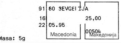 Macedonia stamp type PO4.jpg