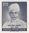 Madan Mohan Malaviya 1961 stamp of India.jpg