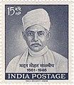 Madan Mohan Malaviya 1961 stamp of India.jpg