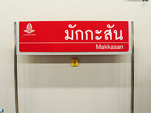 Makkasan Station Sign.jpg