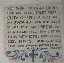Malo Ruvci Church Inscription.jpg